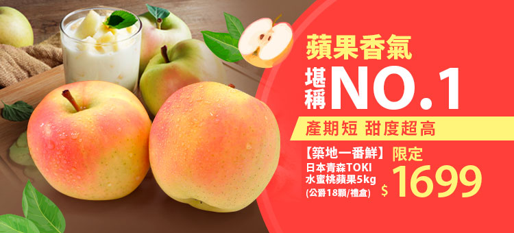 青森水蜜桃蘋果
