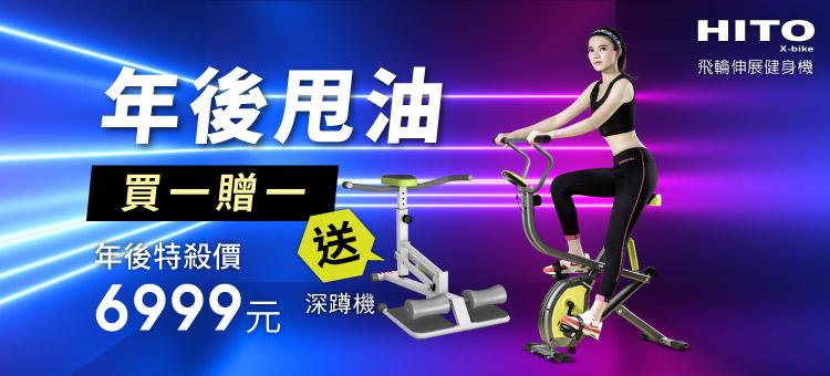 買健身車送深蹲機