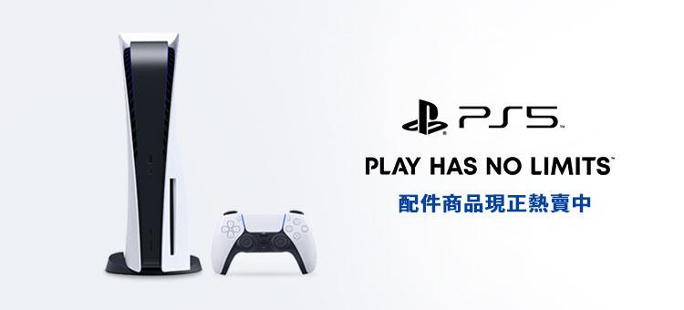 PS5現貨供應中
