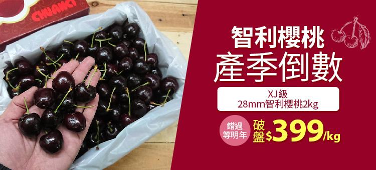 智利櫻桃產季倒數