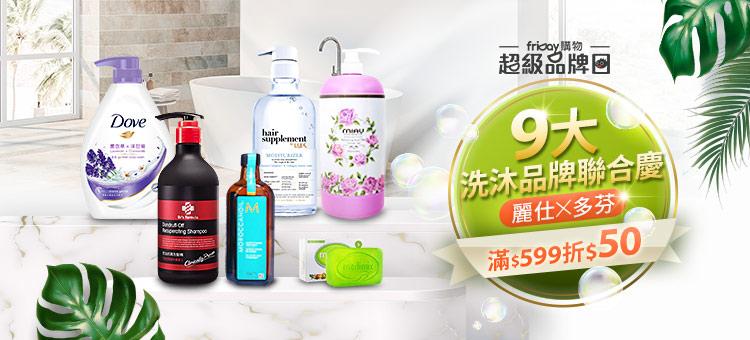 洗沐品牌聯合慶