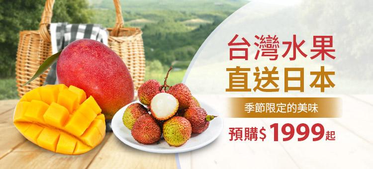 台灣水果直送日本