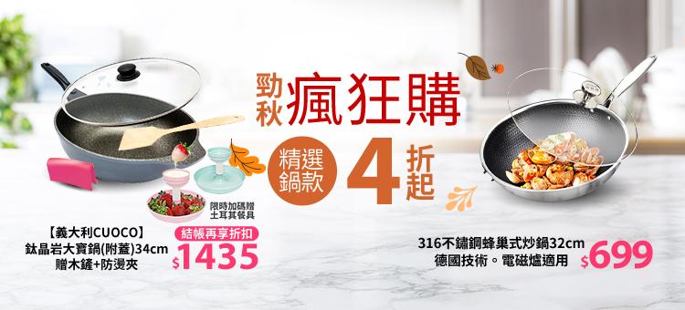 勁秋鍋具4折up