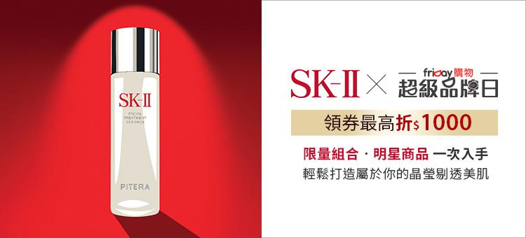SK-II品牌日
