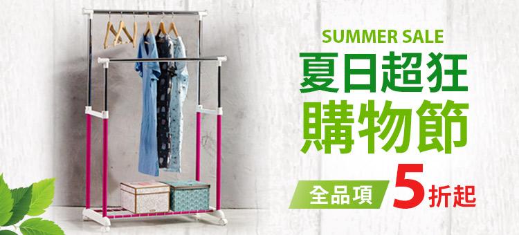 夏日購物節5折起