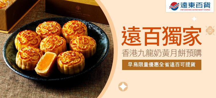 九龍月餅預購限搶