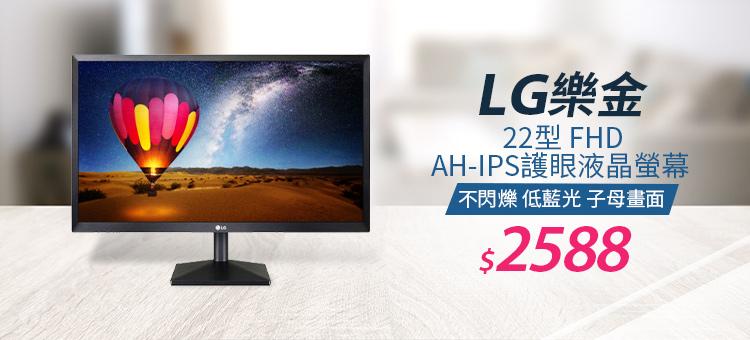 LG護眼螢幕