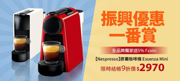 咖啡機結帳9折驚喜價
