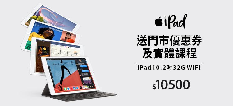 iPad送三千