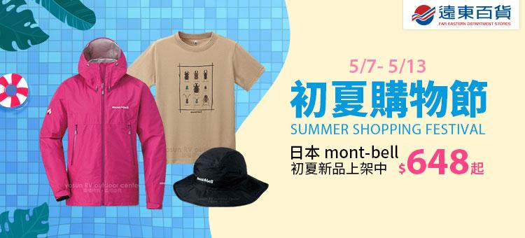 日本排汗衣新品
