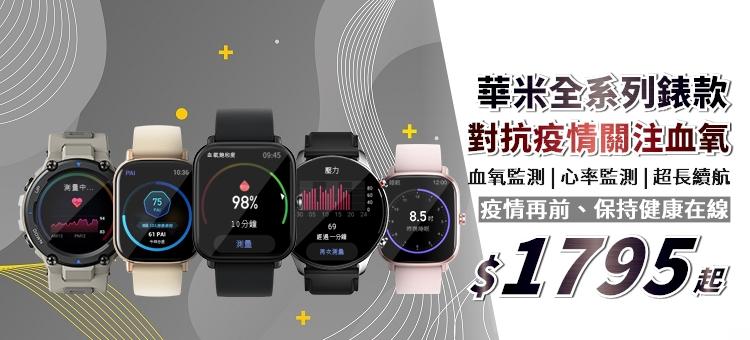 華米錶關注血氧