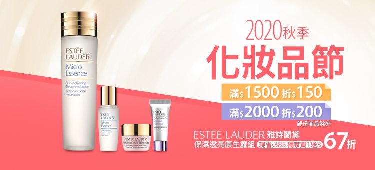 秋季化妝品節