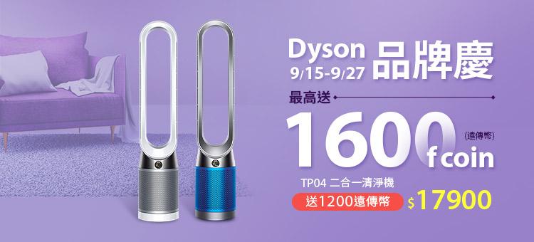 Dyson品牌慶