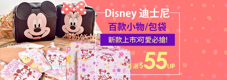 迪士尼$55起