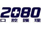 韓國2080口腔護理