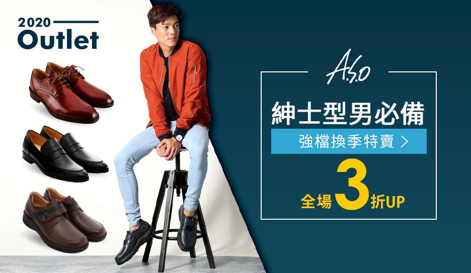 A.S.O阿瘦集團↘紳士型男鞋3折up