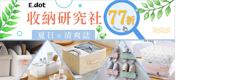 收納研究社77折