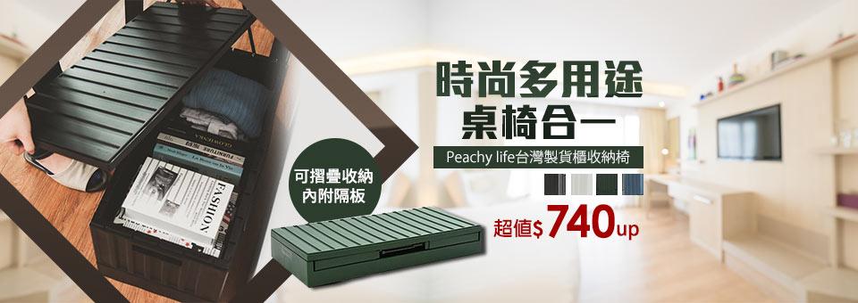 Peachy life貨櫃收納椅超值$740up