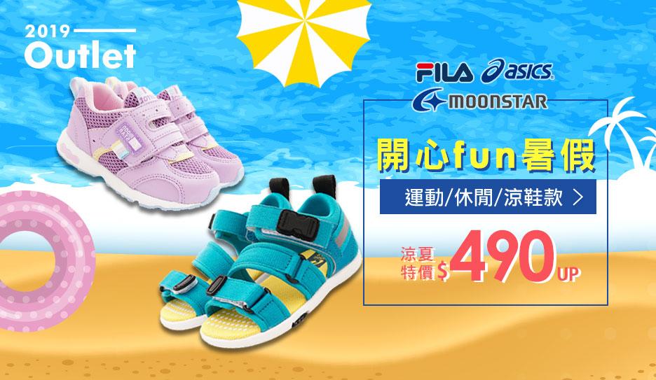 日本月星童鞋↘490up