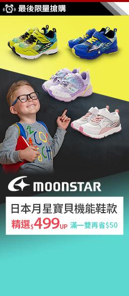 快樂開學趣↘寶貝童鞋$499up