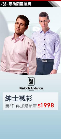 金安德森 紳士襯衫↘任三件1998