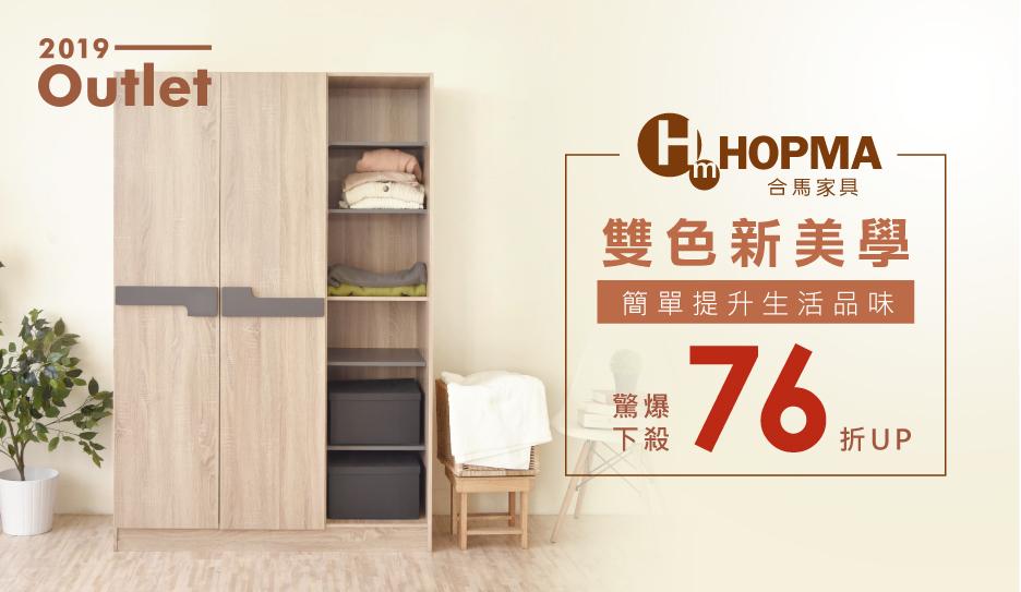 HOPMA 生活品味↘76折up