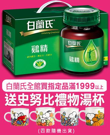 【白蘭氏】<br/>活顏馥莓飲48瓶超值組