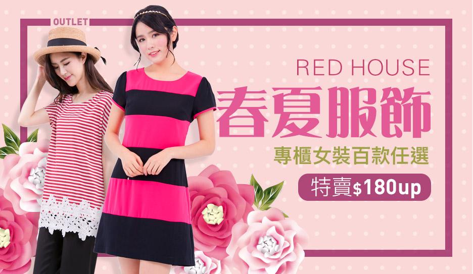 RED HOUSE蕾赫斯 春夏服飾↘180up