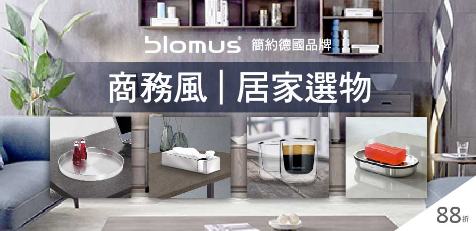 BLOMUS簡約德國品牌↘88折