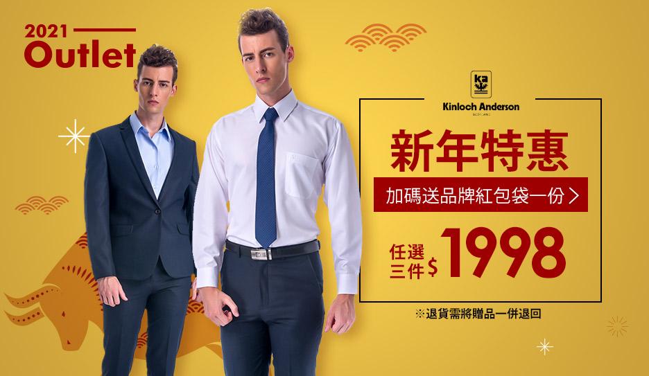 金安德森 襯衫/領帶/皮帶均一價↘666