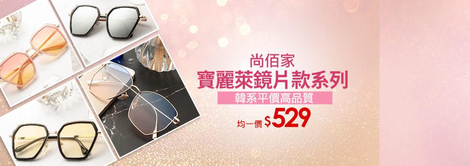 平價韓系太陽眼鏡