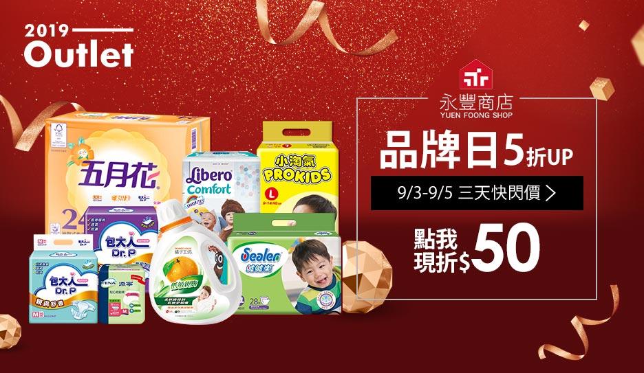 永豐商店↘品牌聯合三天快閃價