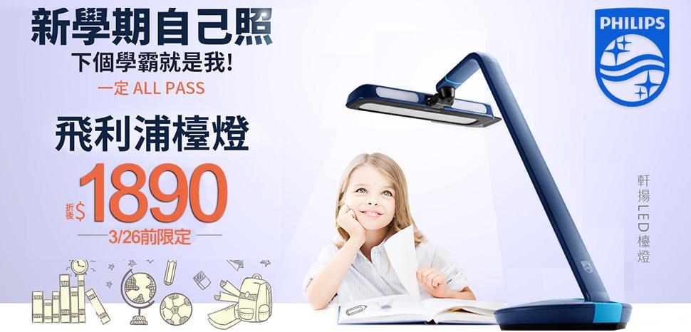 開學季護眼檯燈↘瘋搶