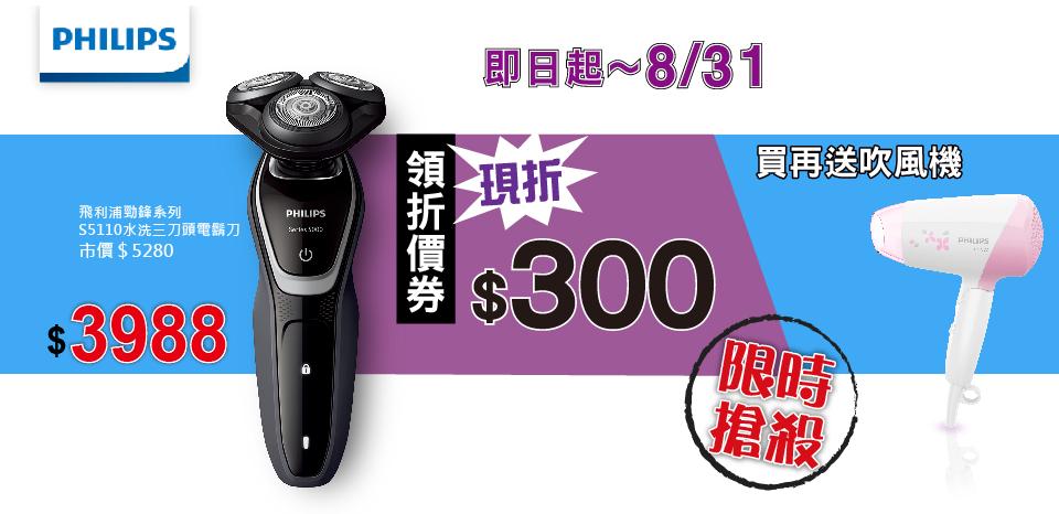 領券折$300↘送HP8120飛利浦吹風機