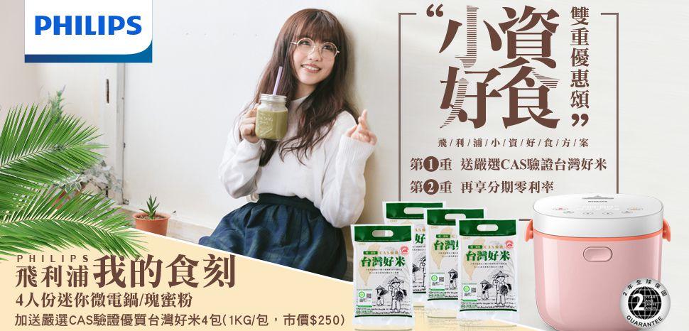 購買指定商品送米