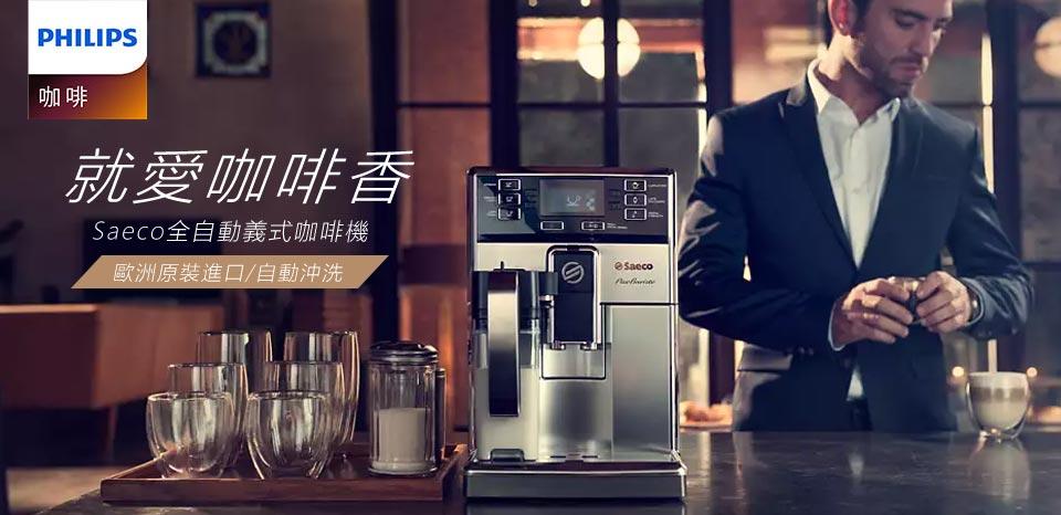 美/義式咖啡