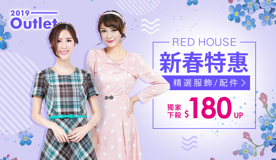 RED HOUSE 專櫃女裝↘180up