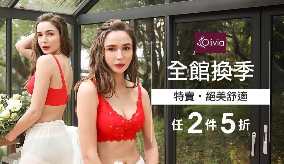 Olivia 夏末換季瘋殺↘任2件5折