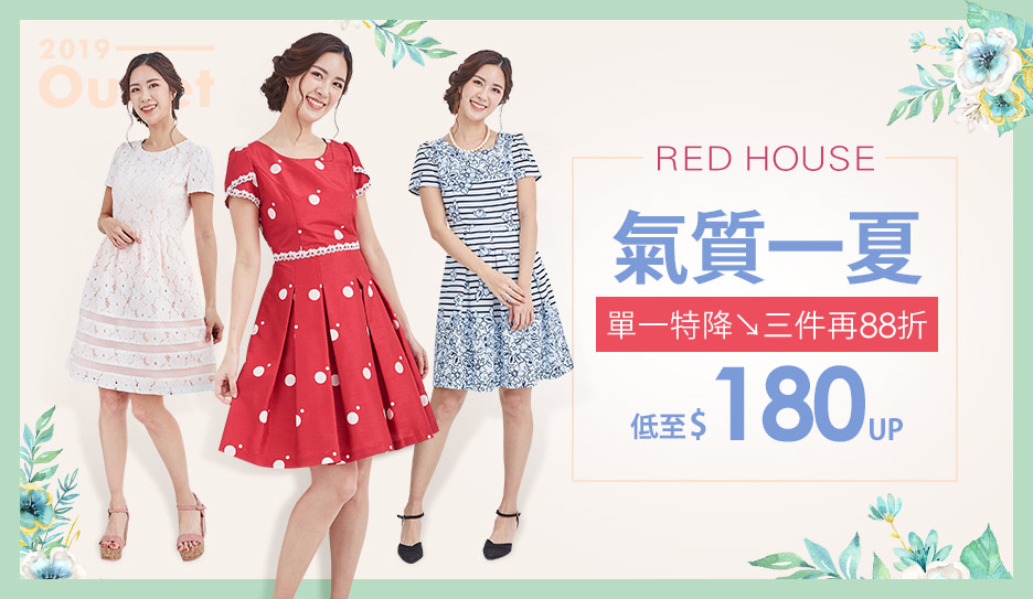 RED HOUSE 專櫃女裝↘低至180up