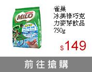 雀巢冰美祿巧克力麥芽飲品750g