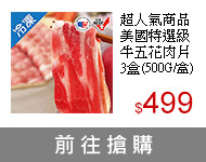 【超人氣商品】美國特選級牛五花肉片3盒(500G/盒)