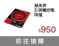 蘋果牌 彩屏觸控電陶爐 AP-i2013