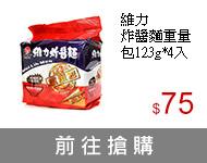 維力炸醬麵重量包123g*4入