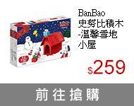 BanBao 史努比積木-溫馨雪地小屋7540