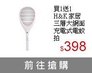 ★買1送1★H&K 家居三層大網面充電式電蚊拍