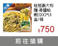桂冠義大利麵-青醬蛤蜊320G*18盒/ 箱