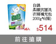 白鴿柔順抗菌洗衣精補充包2000g*6(箱)