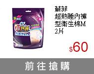 蘇菲超熟睡內褲型衛生棉M 2片