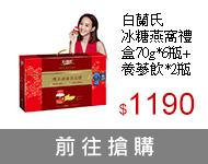 白蘭氏冰糖燕窩禮盒70g*6瓶(冰糖燕窩*6瓶+養蔘飲*2瓶)