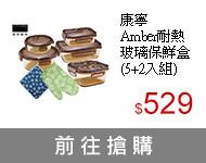 康寧 Amber耐熱玻璃保鮮盒(5+2入組)